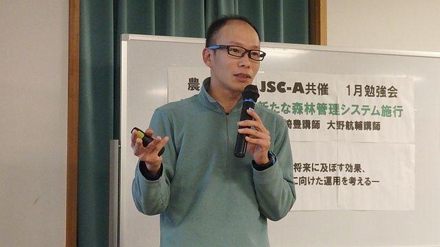 1/23森林環境税勉強会